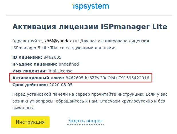 «ISPmanager»