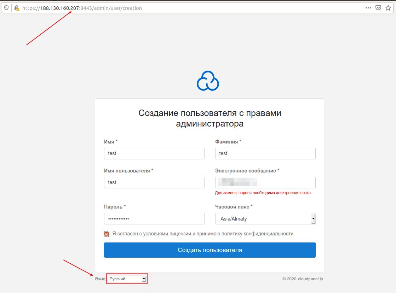 «Создание пользователя в CloudPanel»
