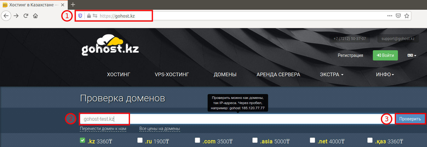 «Проверка доменов»