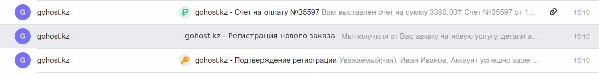 «Почта»