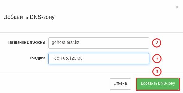 «Управление DNS»