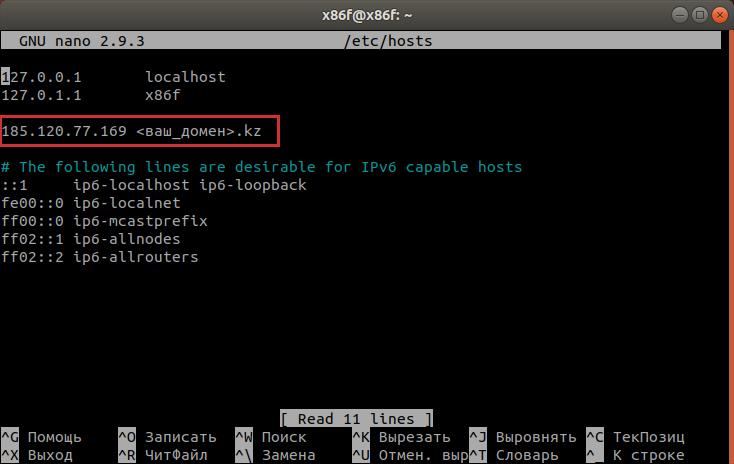 Редактирование файла «hosts»
