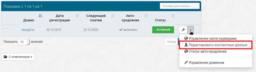 «Мои домены»