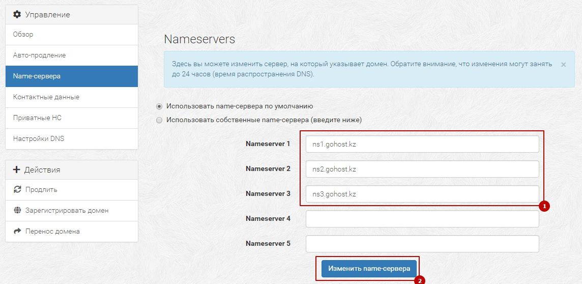 name-сервера