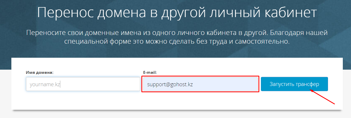 «Трансфер домена в gohost.kz»
