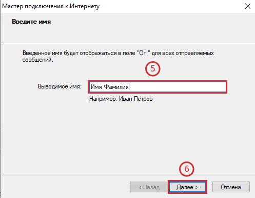 «Настройка Outlook Express»