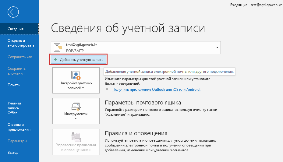 «Настройка Microsoft Outlook»