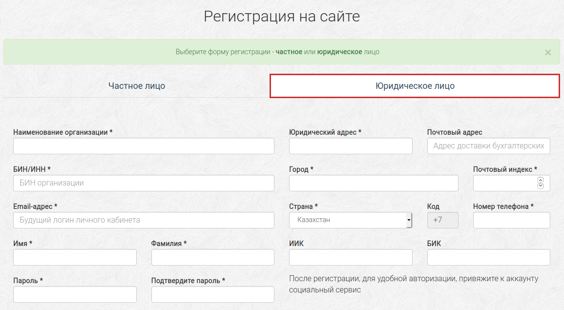 «Форма регистрации»