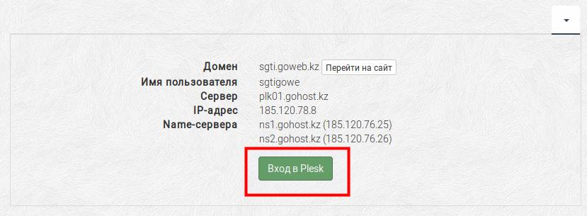 Детализация «Продукта/Услуги»