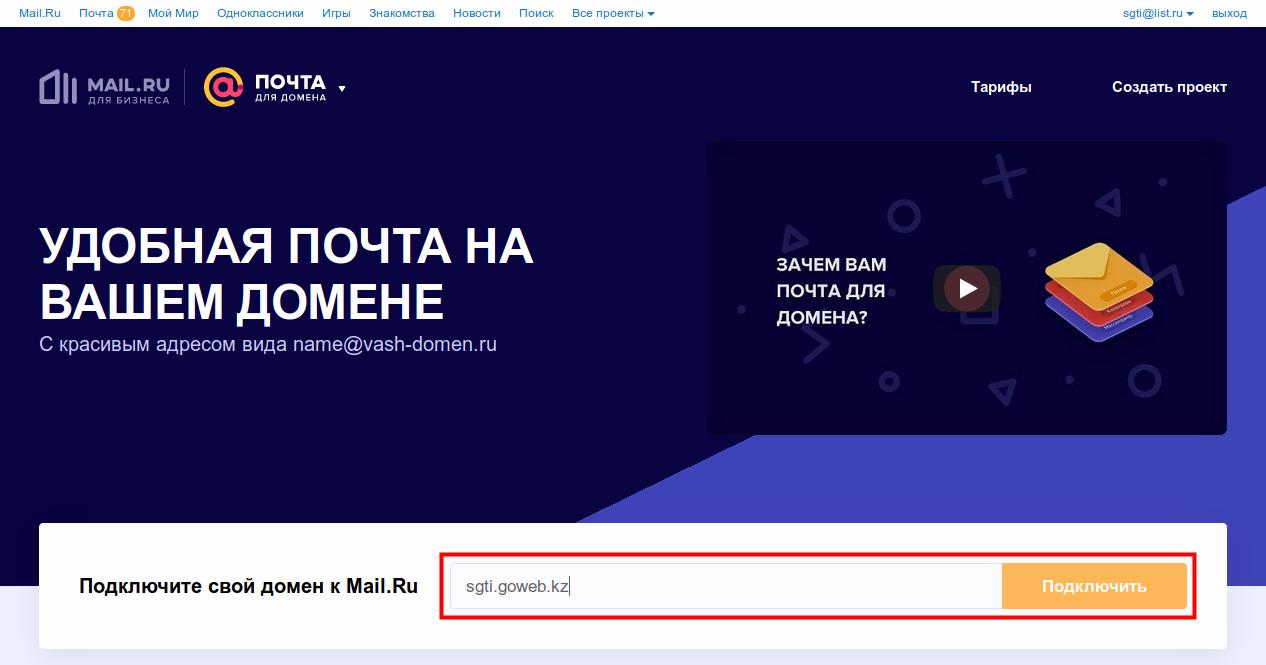 «Mail.Ru для бизнеса»