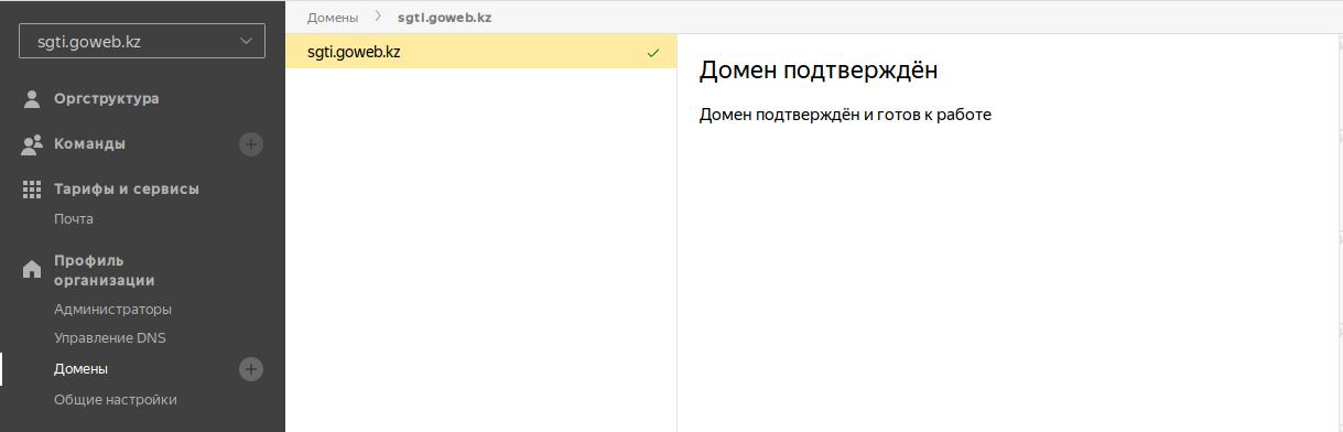 Сервис «Яндекс.Коннект»