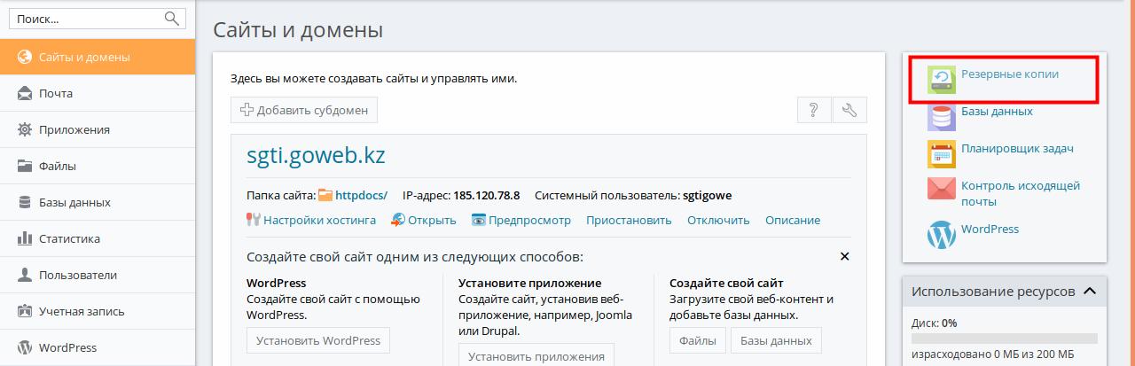 Plesk. Раздел «Сайты и домены»
