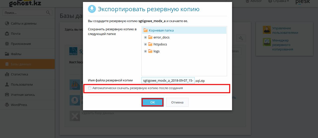 Plesk. Экспорт резервной копии