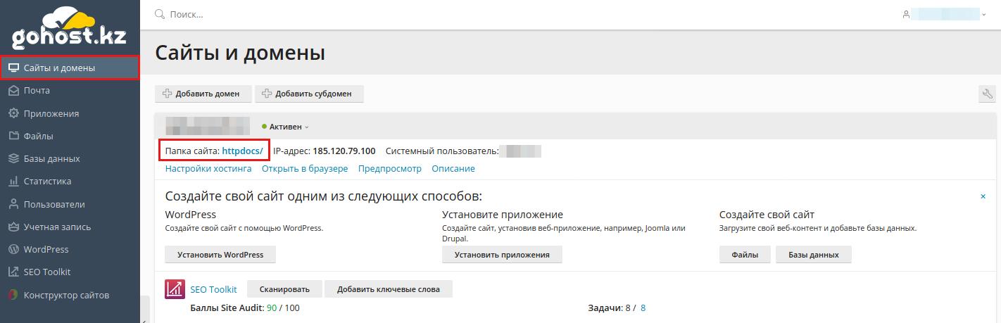 Раздел «Сайты и домены»