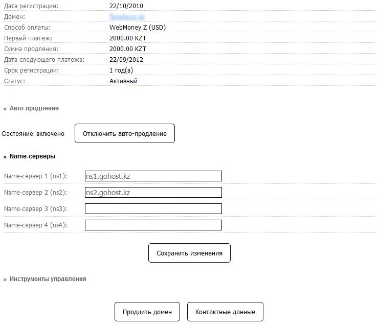 Зарегистрировать домен KZ